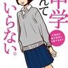 青木光恵作の漫画「中学なんていらない」の感想