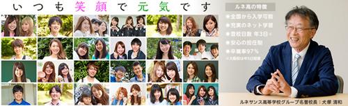 FireShot Capture 108 - 通信制高校ならルネサンス高等学校グループ - http___www.r-ac.jp_
