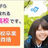 全日制高校から転入・転校できる通信制高校【時期・単位は?】