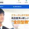 通信制高校とサポート校両方の学費【入学金と授業料】