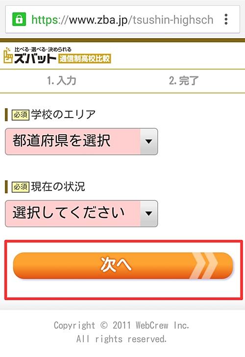 Screenshot_2016-01-10-11-59-40