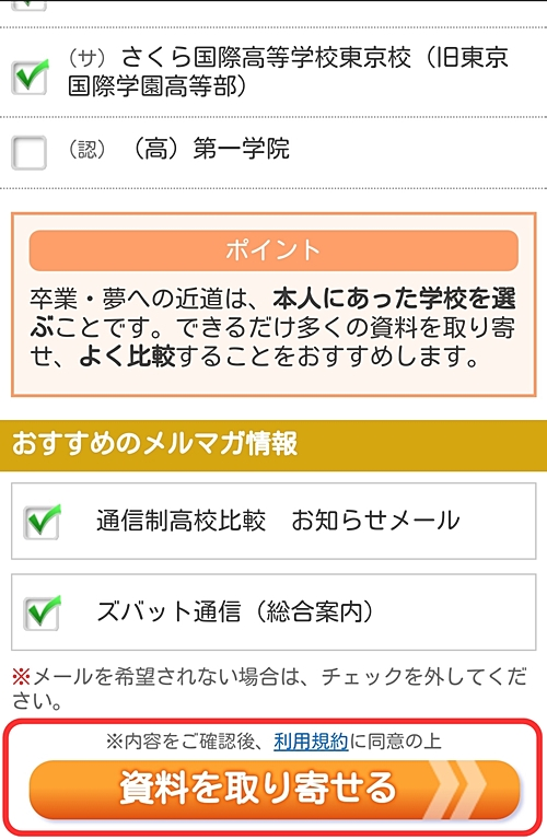 Screenshot_2016-01-10-12-00-39