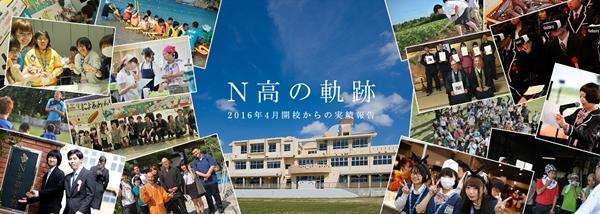 N高等学校の紹介バナー