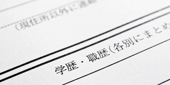 履歴書の「学歴・職歴」の文字