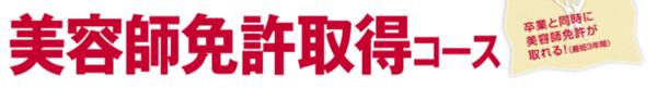 FireShot Capture 126 - 美容師免許取得コース 福岡キャンパス I 通信制・単位制の飛鳥未来高等学校_ - http___www.sanko.ac.jp_asuka-mirai